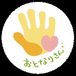 おとなりさんロゴ丸.png