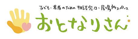おとなりさんロゴ横長.jpg