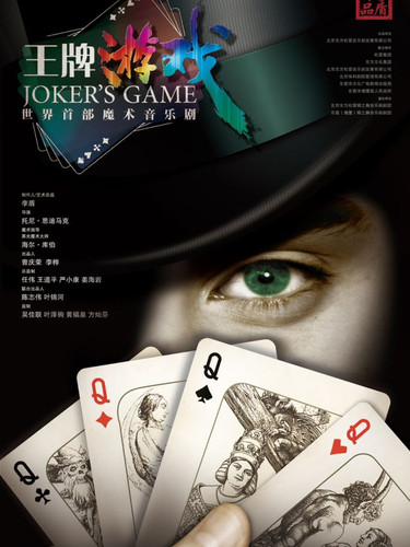Jokers Game