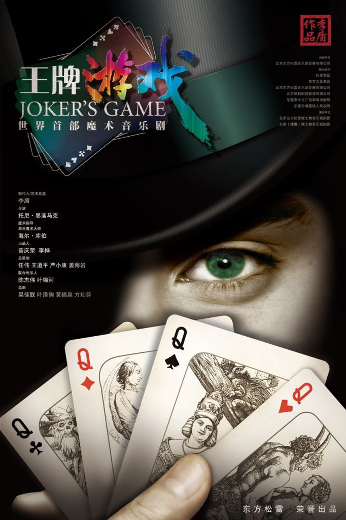 Jokers Game