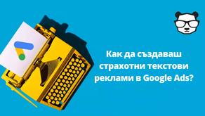 Как да създаваш страхотни текстови реклами в Google Ads?
