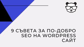9 съвета за по-добро SEO на WordPress сайт