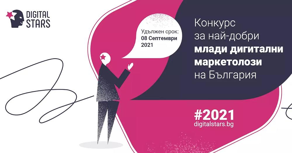 Най-добрите млади дигитални маркетолози на България