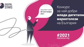 Кандидатствай в Digital Stars 2021 и се нареди сред най-добрите млади маркетолози