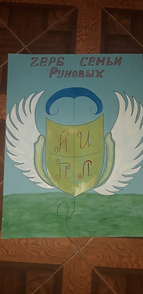 герб.jpeg