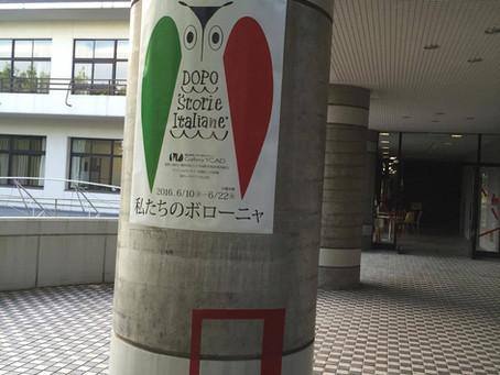 """私たちのボローニャ -DOPO """"STORIE ITALIANE""""-"""