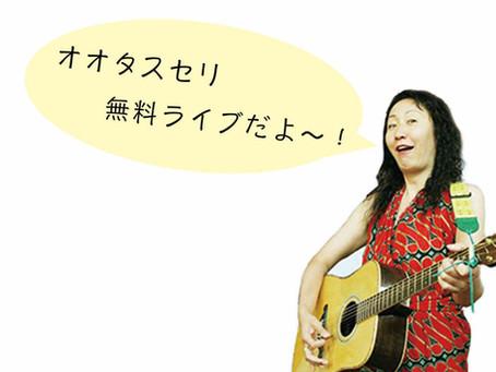 オオタスセリさんの弾き語りあります!