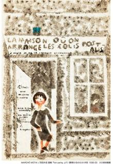 Marche Motai「トン・パリ祭」