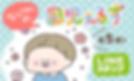 LINE_banner5.png