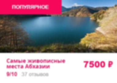 самые живописные места абхазии.jpg