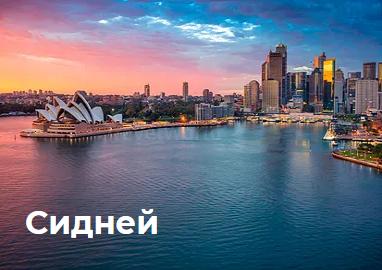 Сидней.png