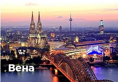 Вена.png