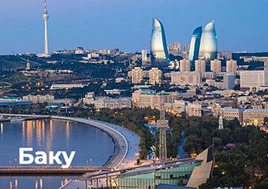 Баку.png
