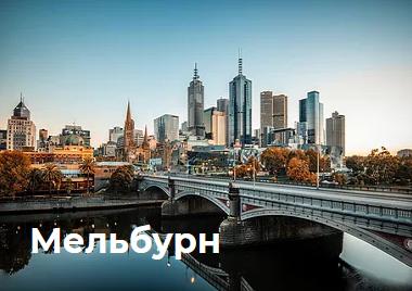 Мельбурн.png