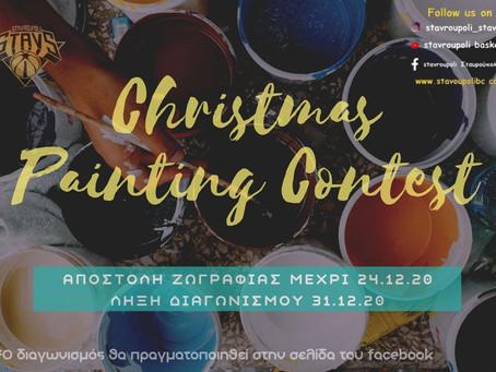 ''Δημιουργώ χριστουγεννιάτικη ζωγραφιά''
