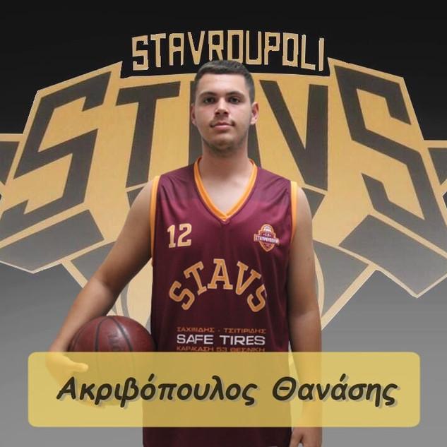 Ακριβόπουλος-min.jpg