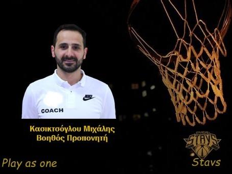 Ο Μιχάλης Κασικτσόγλου βοηθός προπονητή στην ανδρική ομάδα
