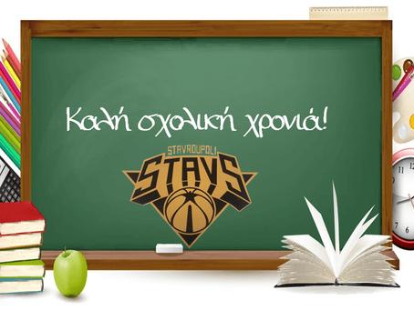 Καλή σχολική χρονιά!!!