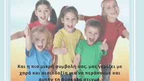 Στήριξη στο Ελληνικό χωριό στο Φίλυρο