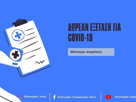 Δωρεάν εξέταση για Covid-19