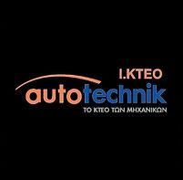 ΚΤΕΟ Autotechnik-min.jpg