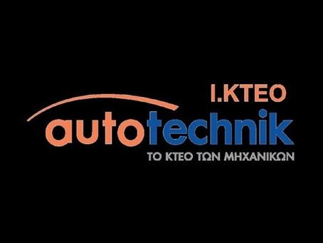 Χορηγός το Auto-technic IKTEO