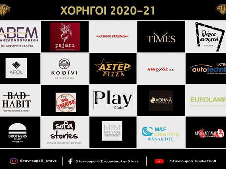 Παρουσίαση χορηγών 2020-21