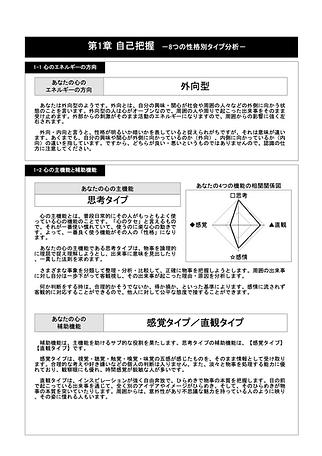 コアスキル適性検査 分析結果個人票【生徒用】-2(ドラッグされました).tiff