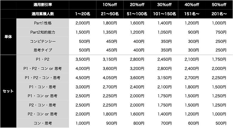 WEB価格表.png