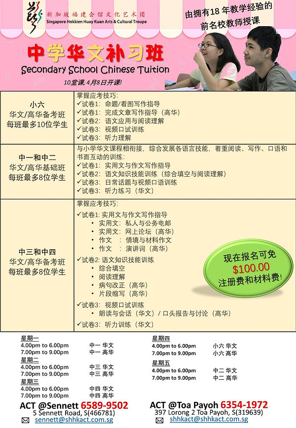 Chinese tuition (ch).jpg