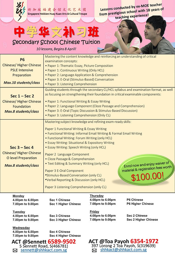 Chinese tuition (Eng).jpg