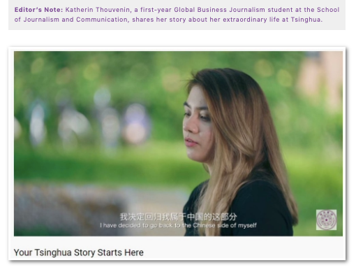 Katherin Thouvenin: A Global Business Journalism student's life of excitement at Tsinghua