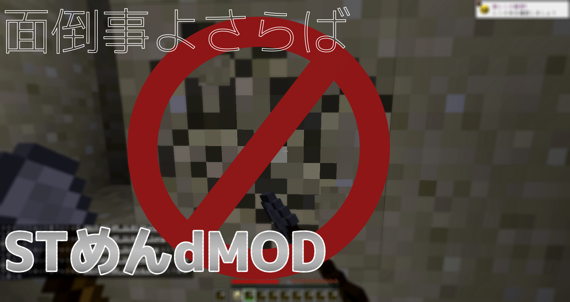 STめんdMOD(仮)