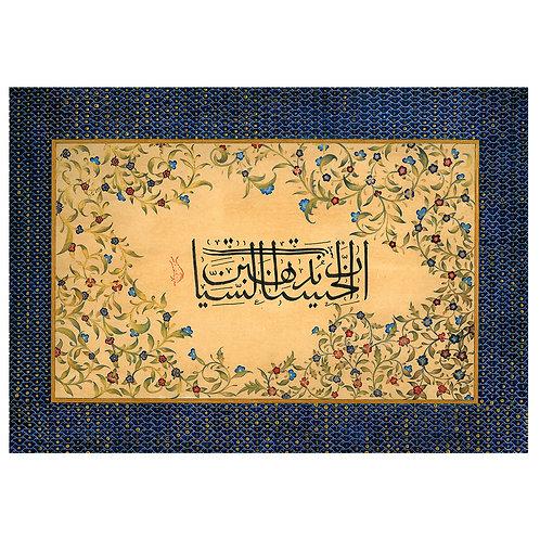 Hud Sura 114. Verse