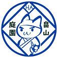 畠山庭園ロゴマーク.jpg
