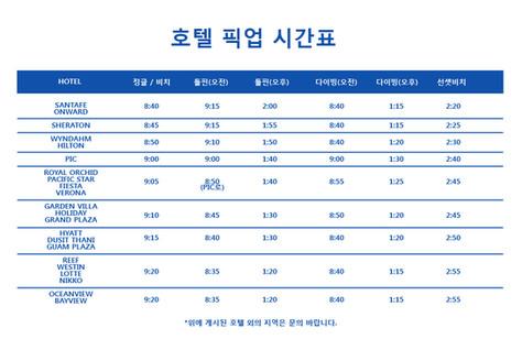 호텔별 픽업 시간표