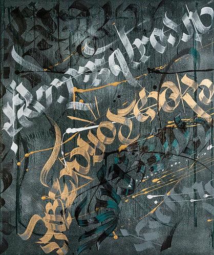 Artista: Chais Martin - Obra: Del trazo a la letra 1