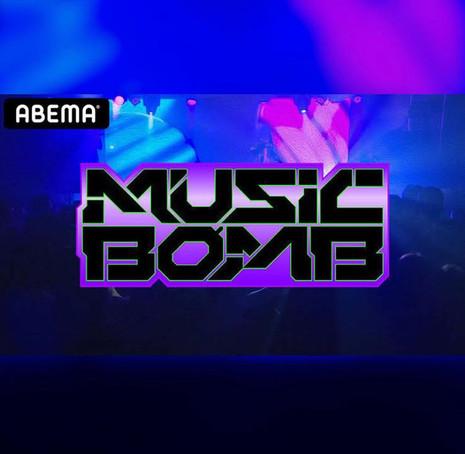 "2020.11.29(SUN) ABEMA TV ""MUSIC BOMB""出演 22:30~23:30"