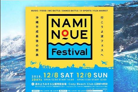 NAMINOUE Festival 2018 @波の上ビーチ