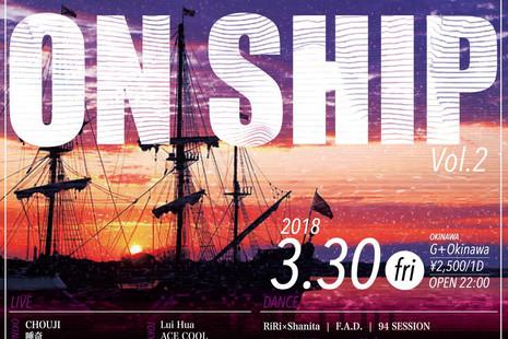 ON SHIP Vol.2 2018年3月30日(金)