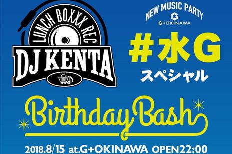 2018.08.15(WED) #水G スペシャル DJ KENTA Birthday Bash @G+OKINAWA