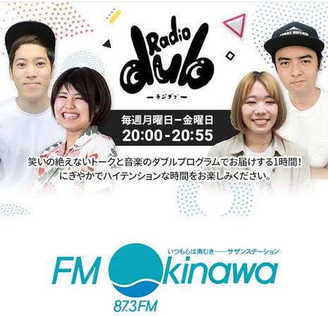 FM OKINAWA Radio Dub 2020年12月エンディングナンバー