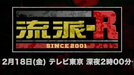 流派-R SINCE 2001 / 2020.12.18(FRI) 26:00~