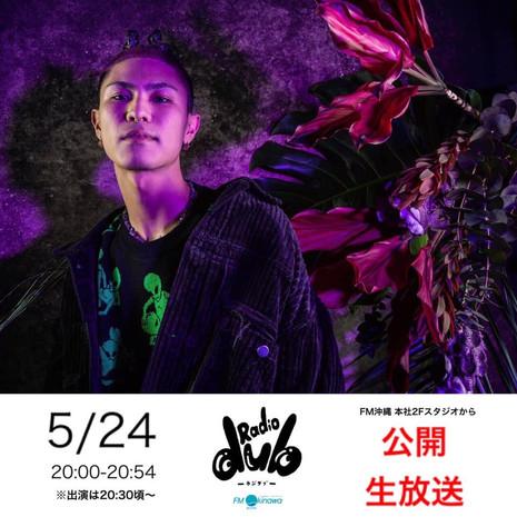 ラジダブ〜Radio Dub〜2019.05.24(FRI)