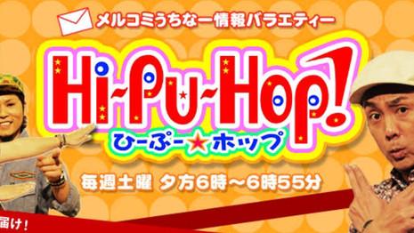 Hi-Pu-Hop!ひーぷー★ホップ 2019年6月8日(土)