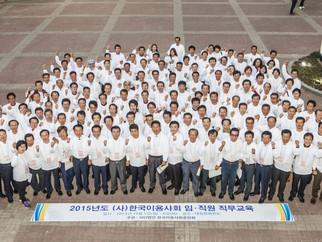 2015 (사)한국이용사회 임직원 직무교육
