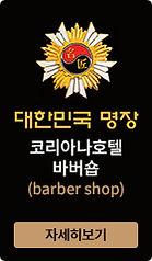 banner_barber_shop.jpg