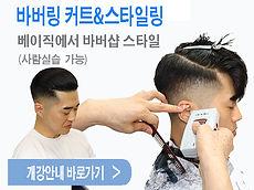 barbering2.jpg