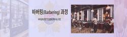 barbering-2