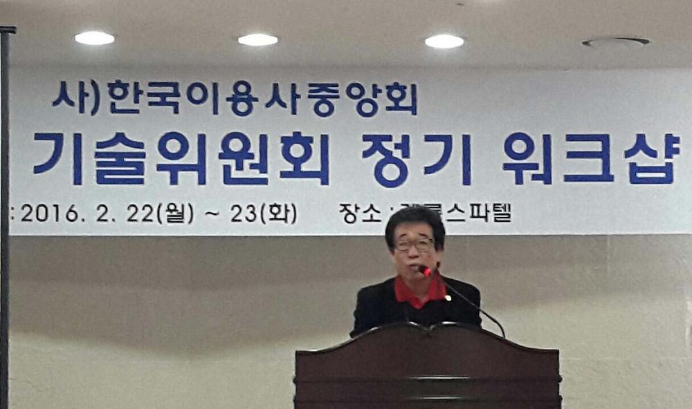 기술분과  김명수 기술위원장